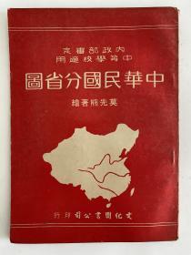 《中华民国分省图》
