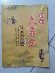 初中文言文详解与阅读 九年级上.