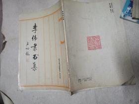 李伟隶书集