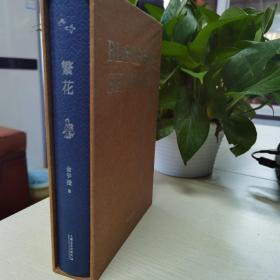 繁花 典藏版 金宇澄签名钤印毛边本 送纪念币一枚