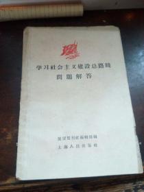 学习社会主义建设总路线问题解答>C