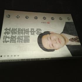 社会变革中的行政法制/中国法学家自选集