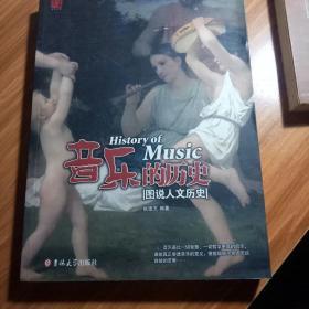 图说人文历史:音乐的历史
