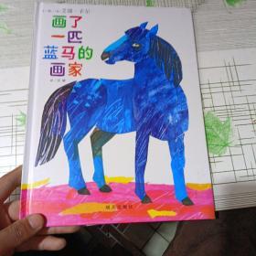 画了一匹蓝马的画家:信谊世界精选图画书