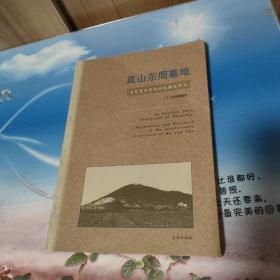 真山东周墓地:吴楚贵族墓地的发掘与研究