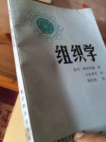 组织学(译者姚先国签名)