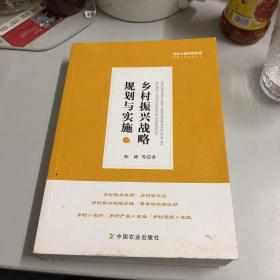 乡村振兴战略规划与实施/绿维文旅控股集团绿维开发运营丛书(品如图)