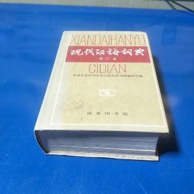 现代汉语辞典