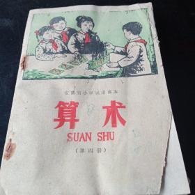 安徽省小学试用课本算术第四册!