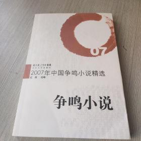 2007年中国争鸣小说精选