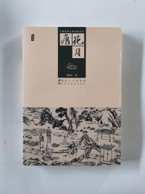 中国古典文学名著丛书:花月痕