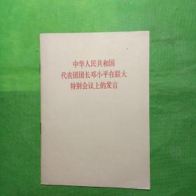 中华人民共和国代表团团长邓小平在联大特别会议上的发言