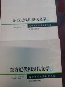 东方近代和现代文学