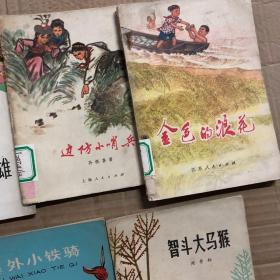 七八十年代时期文学上海青年在新疆、护路小英雄、边防小哨兵、喧闹的森林、塞外小铁骑、金色的浪花、智斗大马猴,7本合售,馆藏
