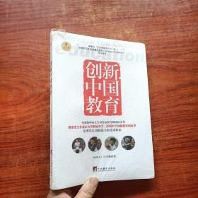 创新中国教育 (塑封未拆)