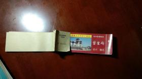 张仲景博物馆医圣祠(带副券100枚)