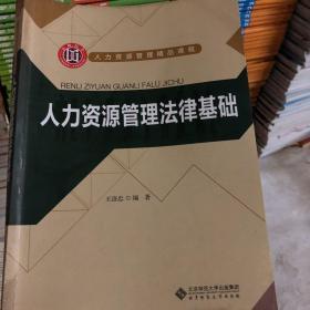 人力资源管理精品课程:人力资源管理法律基础