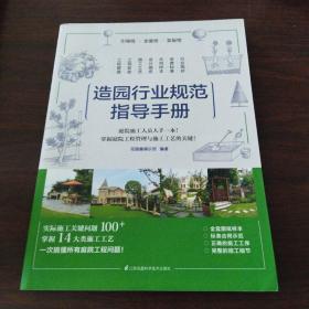 造园行业规范指导手册