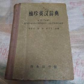 袖珍英汉辞典