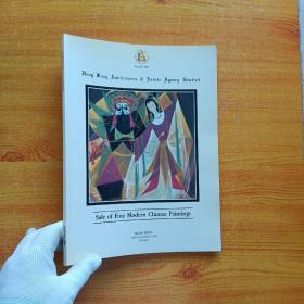 中国近代名画拍卖(1989年11月19日香港拍卖行及地产代理有限公司)彩图【书内有少量字迹】