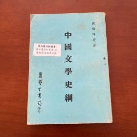 台湾学生书局版 欧阳溥存《中国文学史纲》