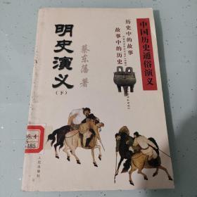 中国历史通俗演义:明史演义下册