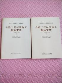 公路工程标准施工招标文件(上下)(2009年版)