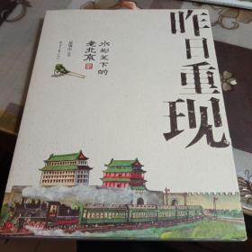 昨日重现:水彩笔下的老北京