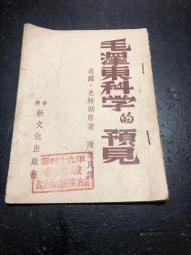 毛泽东科学的预见。