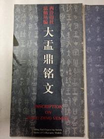 《大盂鼎铭文》,《虢季子白盘铭文》,《散氏盘铭文》3册合拍,12开本,一版1印,其中《大盂鼎铭文》有些墨渍但不伤字,介意者勿拍。