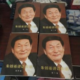 朱镕基讲话实录 全4卷   品如图  货号16-1