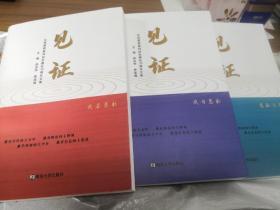 见证--江苏教育报刊总社建社70周年文集 包含我在总社、我与总社、总社文荟  共三册合售