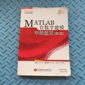 MATLAB 在数学建模中的应用(第2版)
