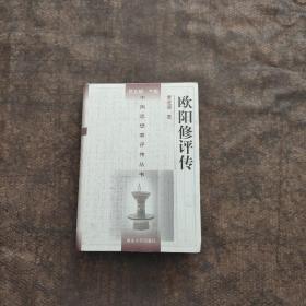 欧阳修评传(中国思想家评传丛书)