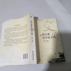 二十世纪初中医名家医学文集丛编:范行准医学论文集??看图