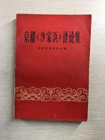 京剧沙家浜评论集(原版现货、内页干净)