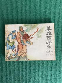 单雄信招亲(传统评书连环画《兴唐传》之二十八)大缺本