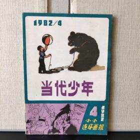 当代少年(1982年第4期) 小小连环画报·