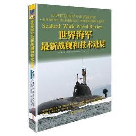 世界海军*新战舰和技术进展❤ 〔英〕康拉德·沃特斯(Conrad Waters) 主编   郑臻益 译 中国市场出版社9787509213513✔正版全新图书籍Book❤