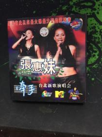 VCD: 张惠妹 牵手 台北新歌演唱会 2碟装