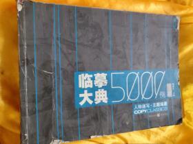 临摹大典5000例下册:人物速写·主题场景   书籍处粘有透明胶带