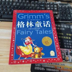 世界儿童经典丛书:格林童话