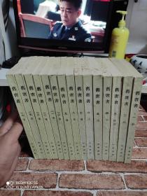 旧唐书 1-16全16册,缺第14册,存15册合售,中华书局1975年5月一版一印,