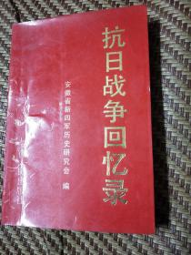 原沈阳军区副司令员,张锋(少将)签名<抗日战争回忆录>