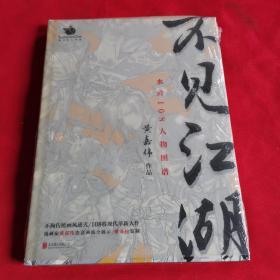 不见江湖:水浒108人物图谱