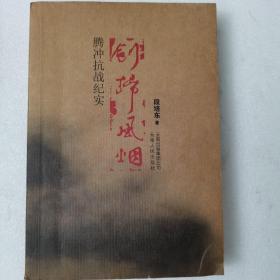 剑扫风烟:腾冲抗战纪实