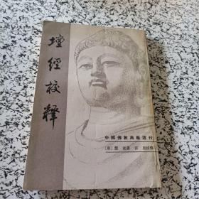 坛经校释 中华书局