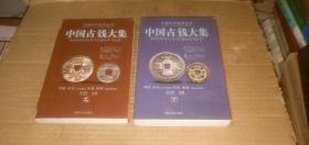 (中国历代钱币丛书)中国古钱大集(乙.丁)