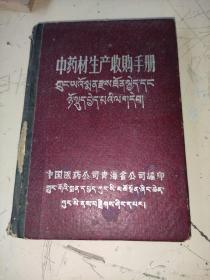 中药材生产收购手册
