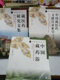 中国藏药浴/藏医药研究丛书  全三册合售